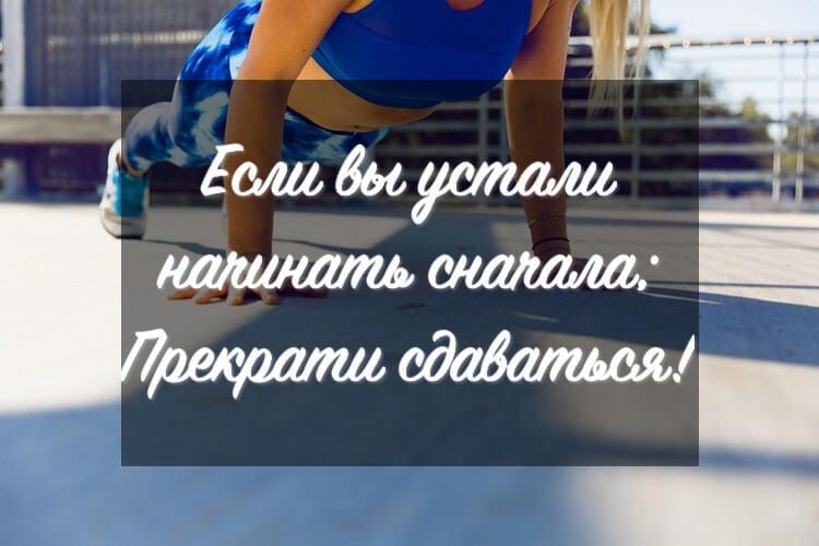 фитнес цитаты