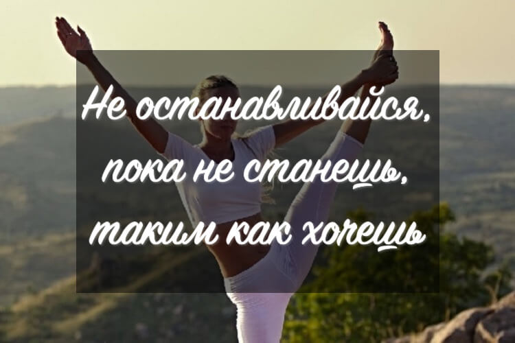 фразы про спорт мотивация