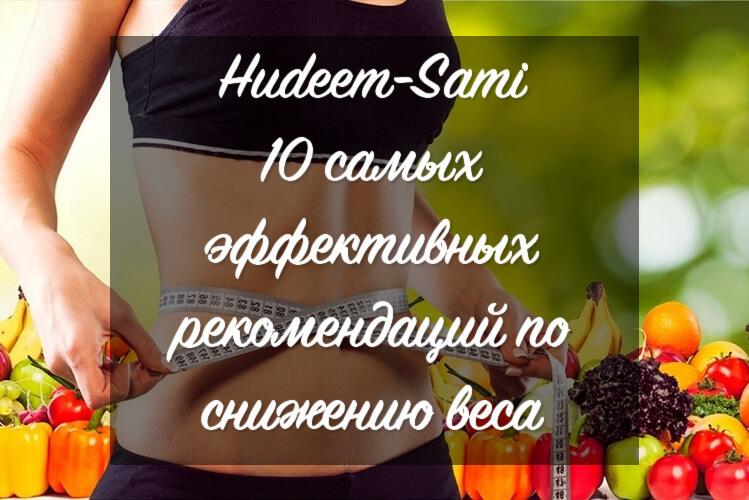 рекомендации по снижению веса на каждый день