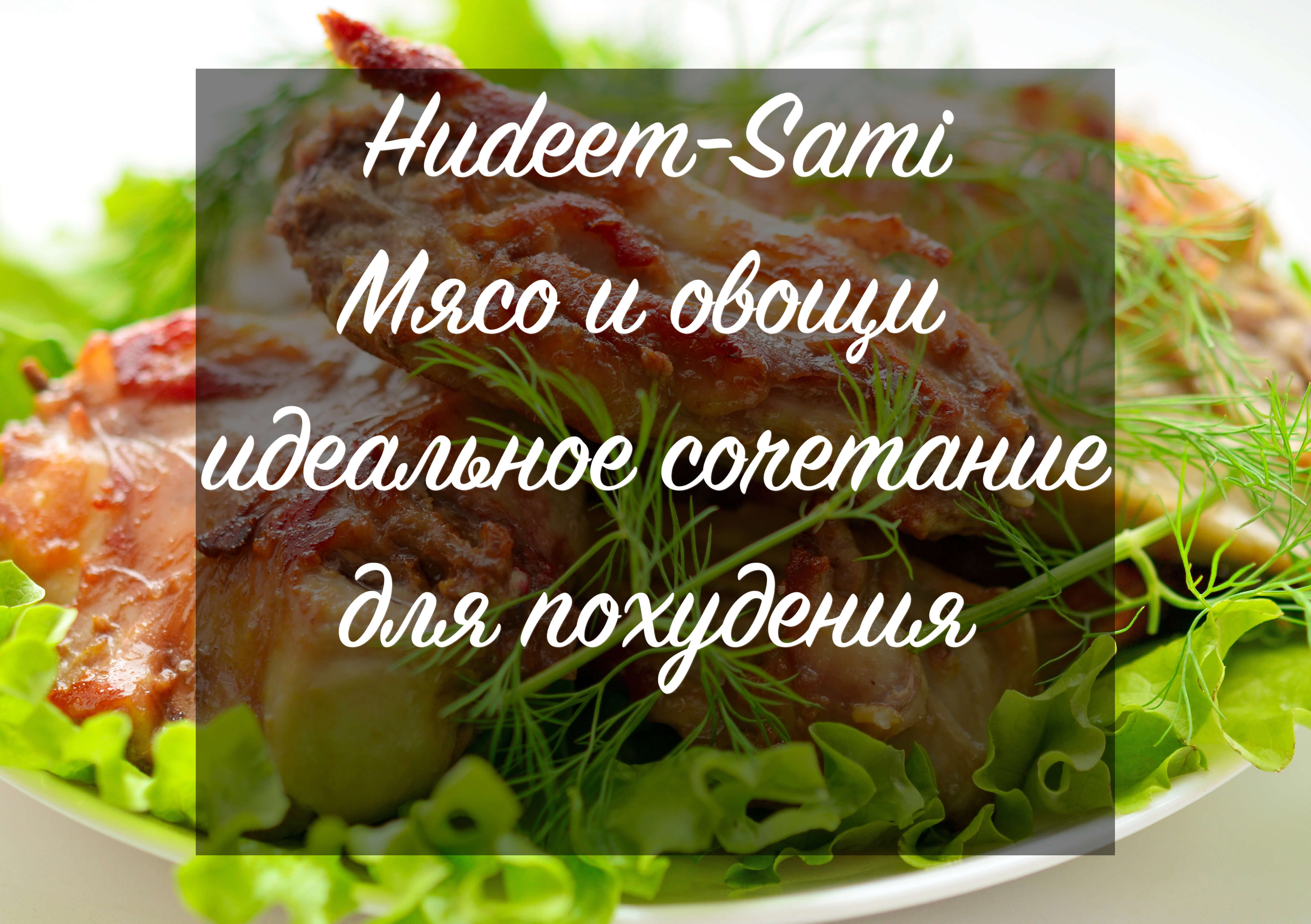 мясо с овощами на завтрак