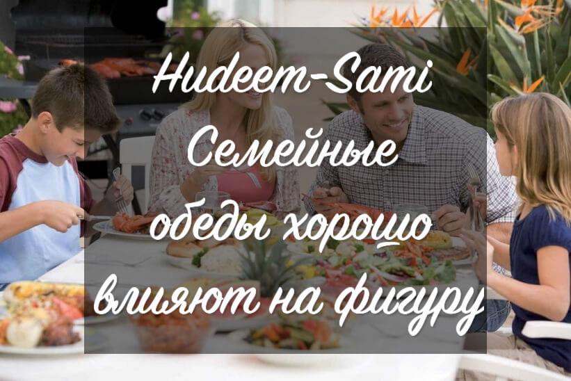 обед в кругу семьи