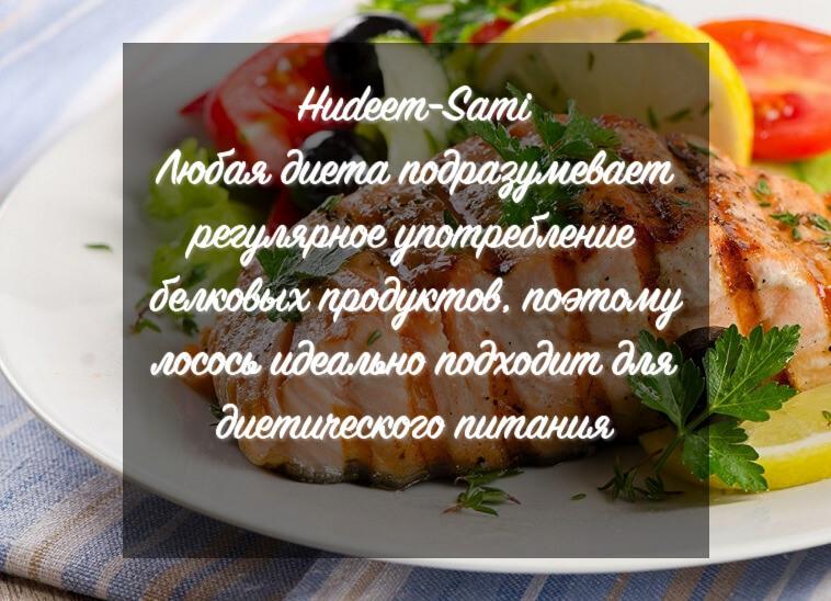 Завтрак для похудения с лососем