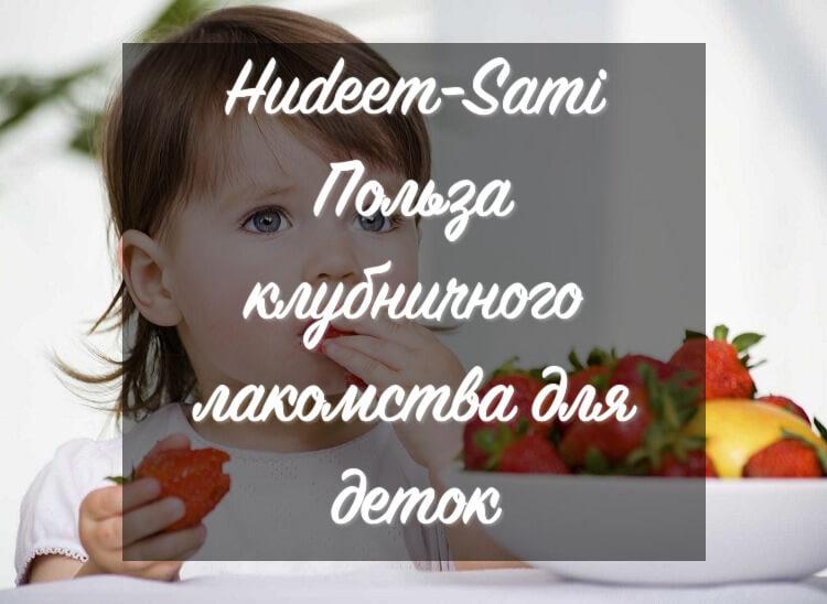 польза для здоровья детей