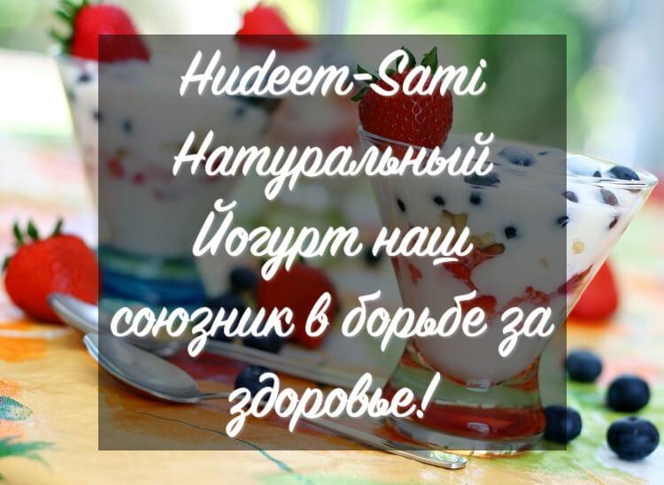 низкокалорийный йогурт