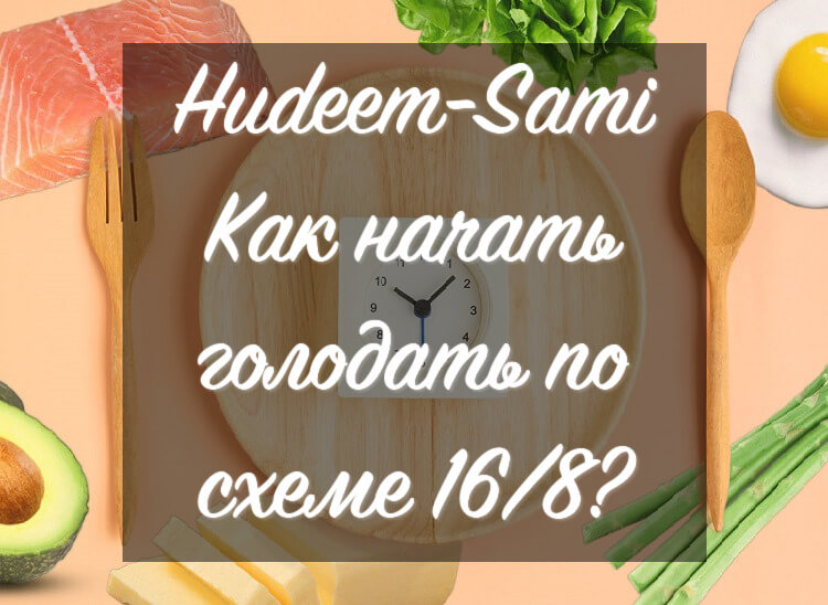 Интервальное голодание 16:8